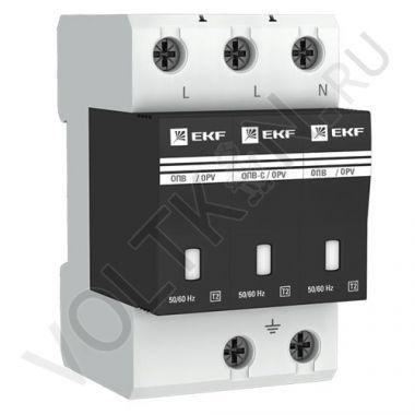 Ограничитель импульсных напряжений ОПВ-D/3P In 5кА 400В EKF PROxima