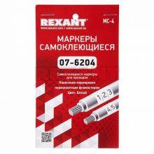 Маркеры самоклеящиеся МС-4 белые под маркер Rexant